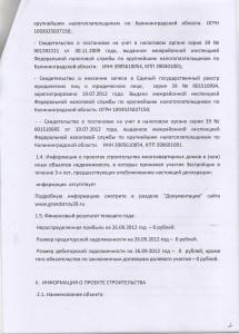 sosn-13-2