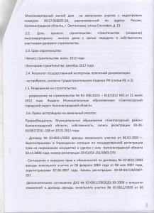 sosn-13-3
