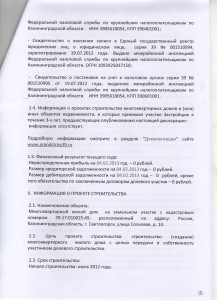sosn-14-2