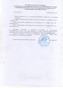 sosn13-izmenenie-2