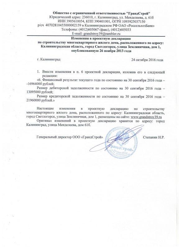 Изменения в проектную декларацию от 24.03.2016 г.