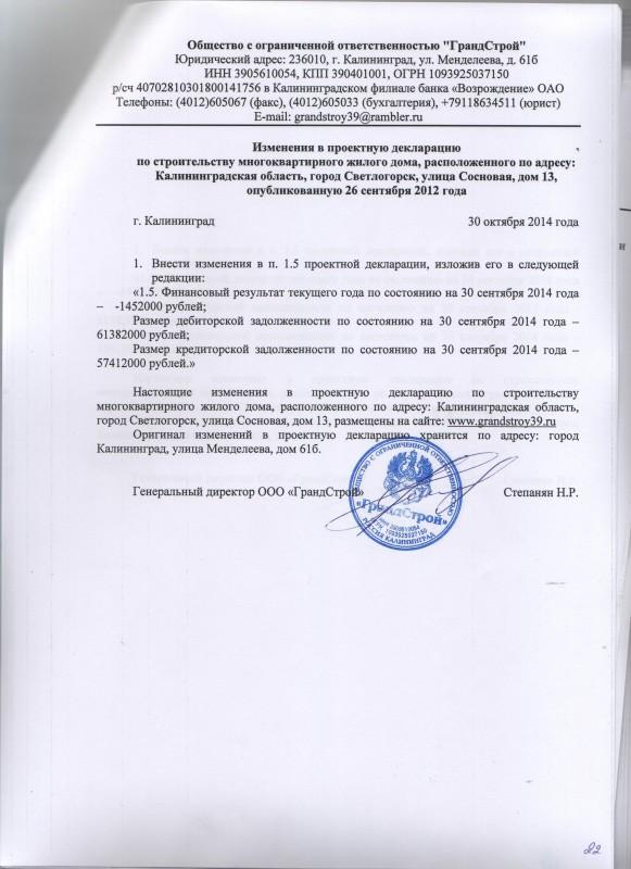 Изменения в проектную декларацию от 30.10.2014 г.