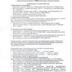 проектная декларация 001