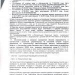 проектная декларация 002