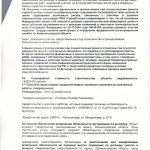 проектная декларация 006