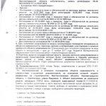 ДЕКЛАРАЦИЯ РАДУЖНАЯ 3 002