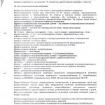 ДЕКЛАРАЦИЯ РАДУЖНАЯ 3 003